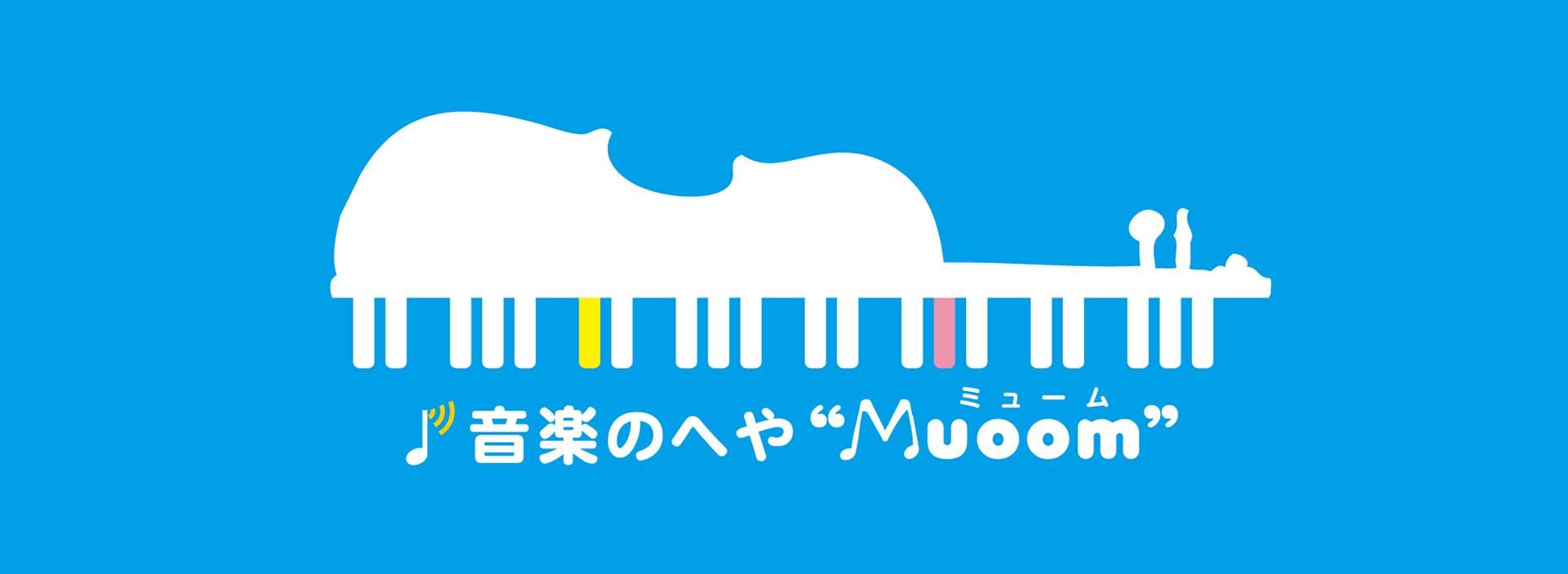埼玉県 草加市 遊馬町 ピアノ教室 岩村愛6